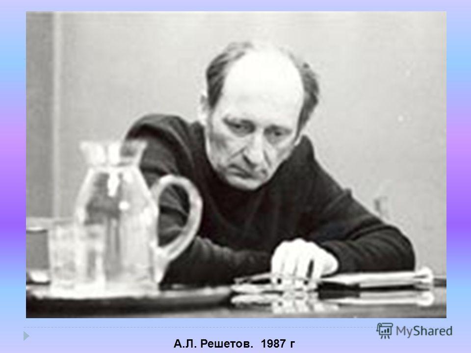 А.Л. Решетов. 1987 г