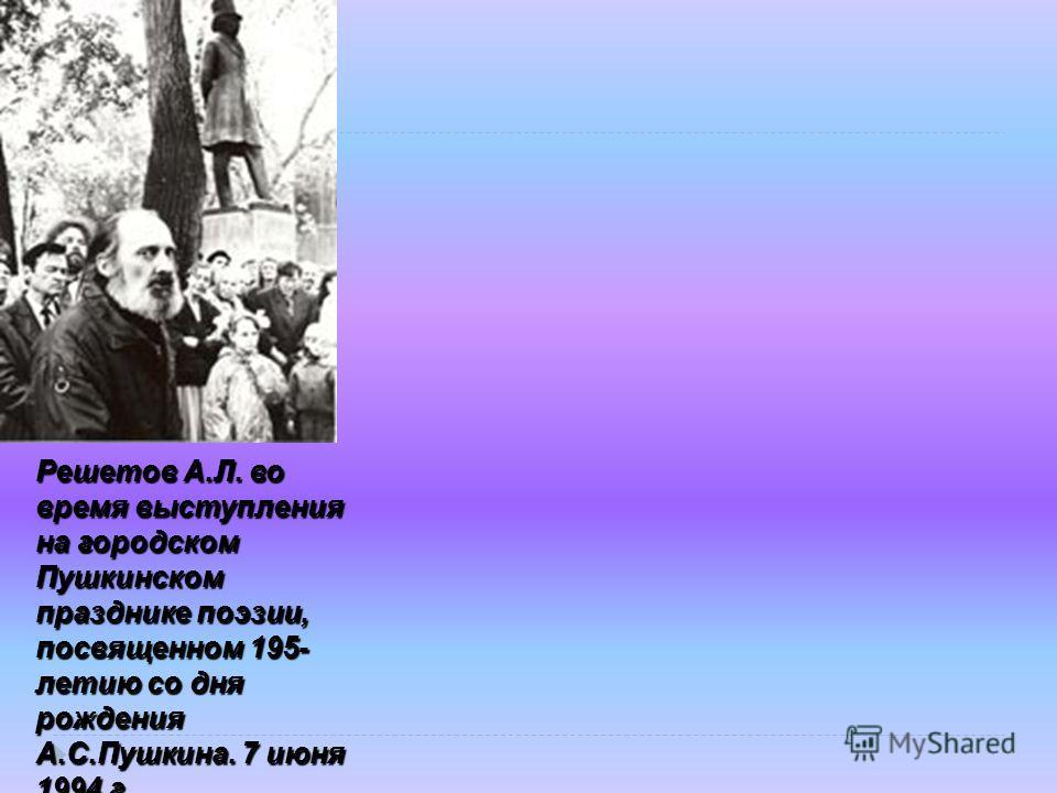 Решетов А.Л. во время выступления на городском Пушкинском празднике поэзии, посвященном 195- летию со дня рождения А.С.Пушкина. 7 июня 1994 г