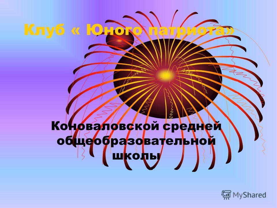 Клуб « Юного патриота» Коноваловской средней общеобразовательной школы