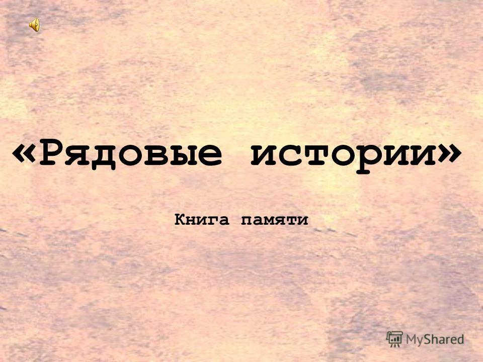 « Рядовые и стории » Книга памяти