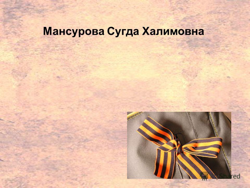 Мансурова Сугда Халимовна