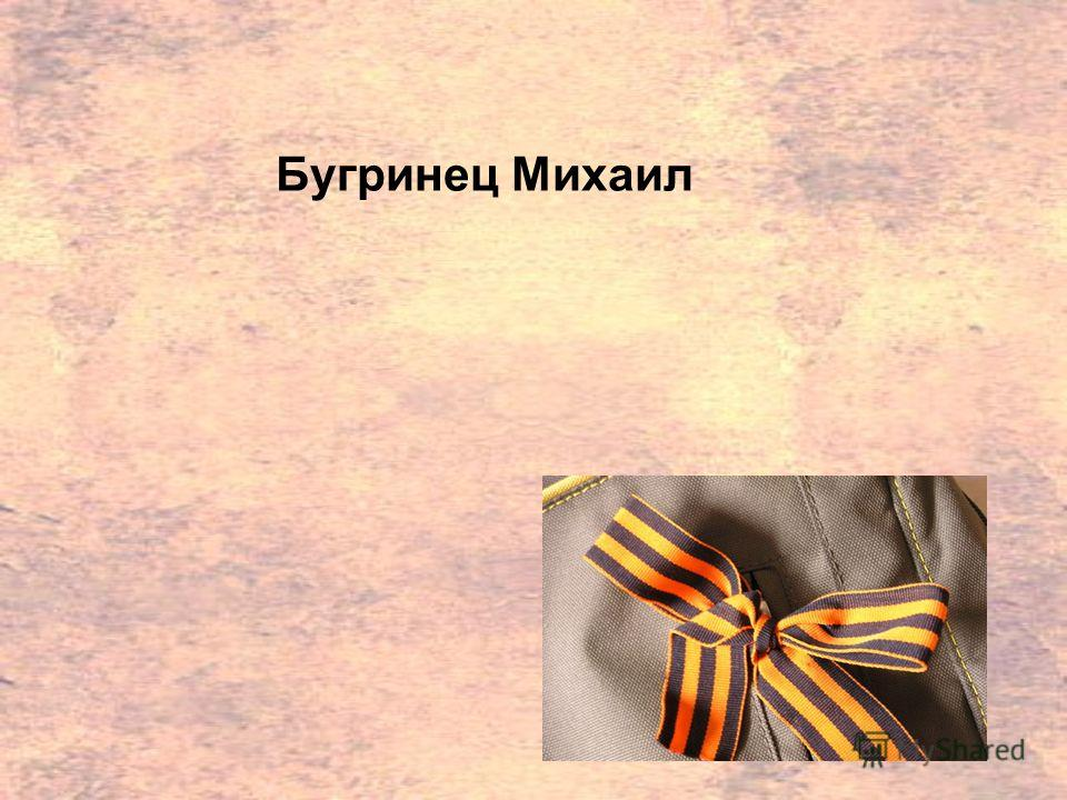 Бугринец Михаил