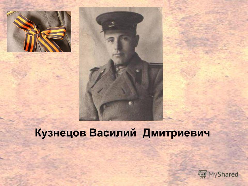 Кузнецов Василий Дмитриевич