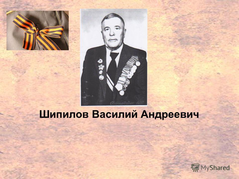 Шипилов Василий Андреевич