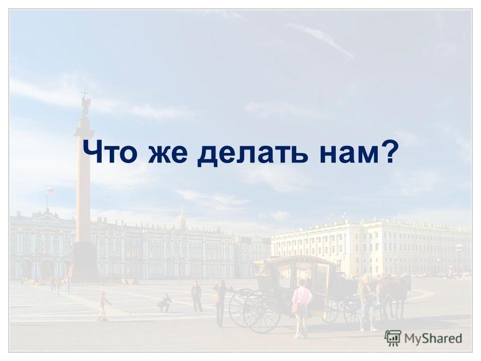 Что же делать нам?