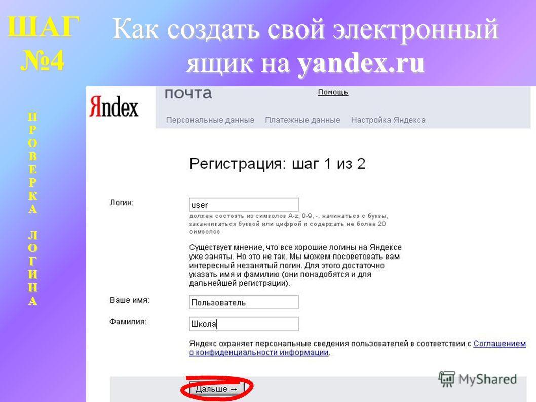 Как создать свой электронный ящик на yandex.ru ШАГ 4 ПРОВЕРКАЛОГИНА