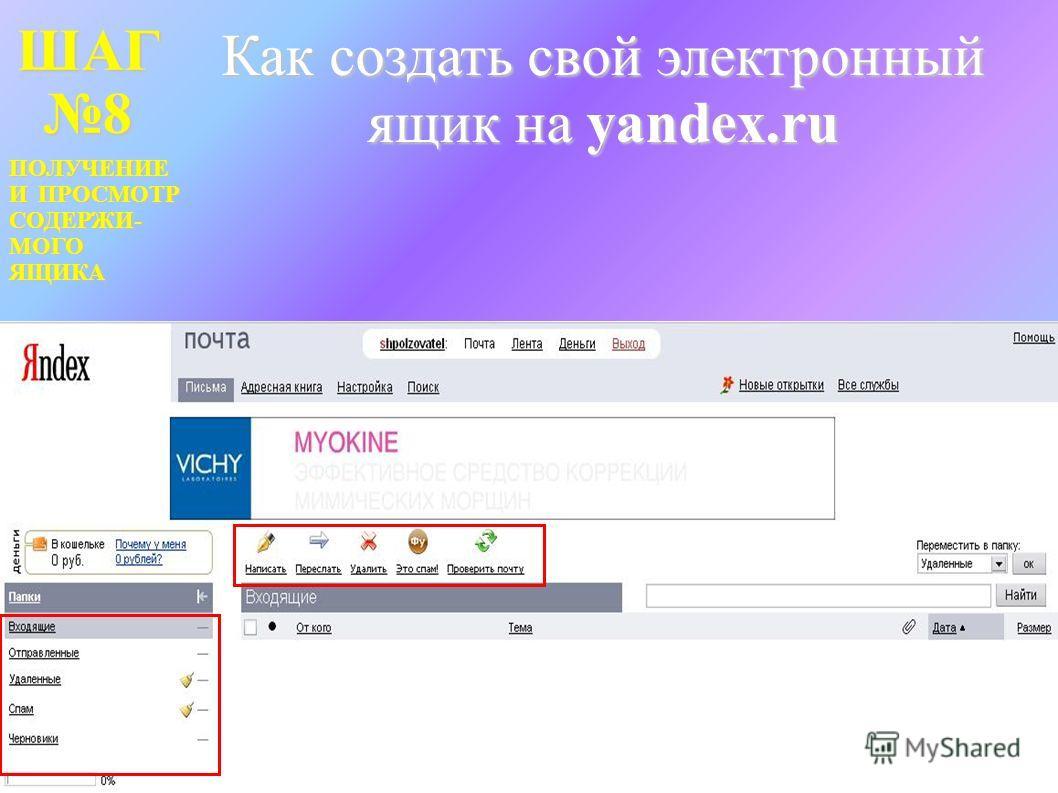 Как создать свой электронный ящик на yandex.ru ШАГ 8 ПОЛУЧЕНИЕ И ПРОСМОТР СОДЕРЖИ- МОГО ЯЩИКА