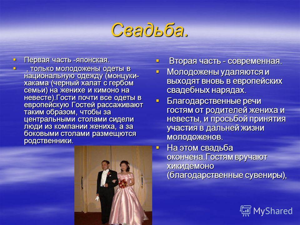 Свадьба. Первая часть -японская. Первая часть -японская., только молодожены одеты в национальную одежду (монцуки- хакама (черный халат с гербом семьи) на женихе и кимоно на невесте).Гости почти все одеты в европейскую Гостей рассаживают таким образом