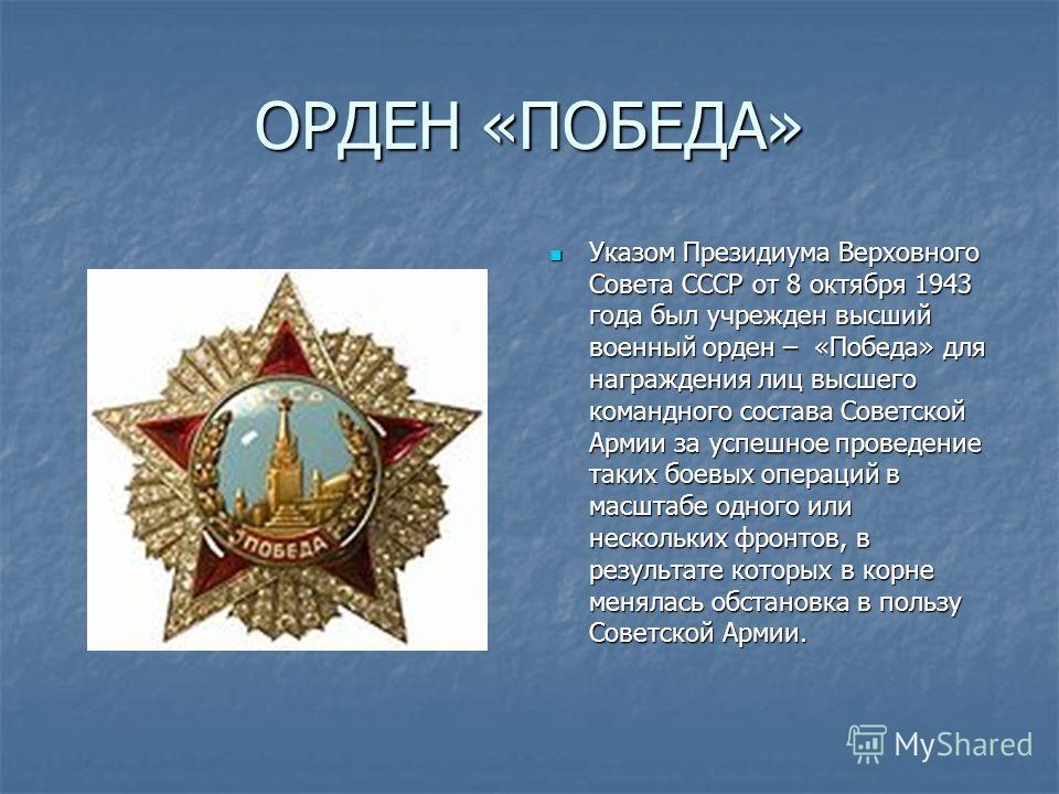 ОРДЕН «ПОБЕДА» Указом Президиума Верховного Совета СССР от 8 октября 1943 года был учрежден высший военный орден – «Победа» для награждения лиц высшего командного состава Советской Армии за успешное проведение таких боевых операций в масштабе одного