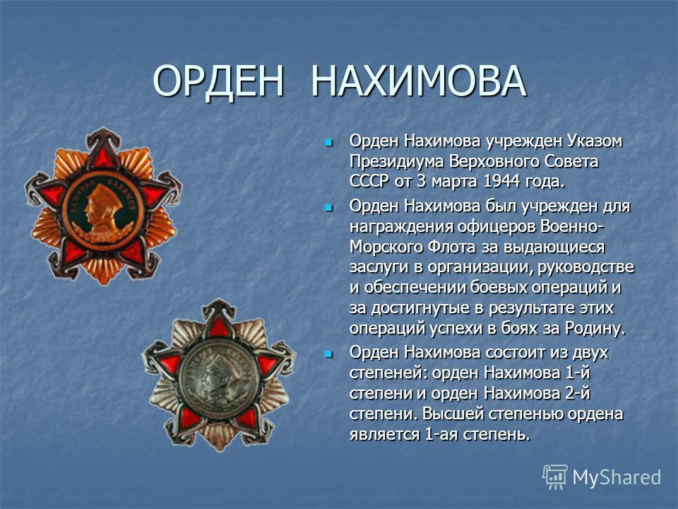 ОРДЕН НАХИМОВА Орден Нахимова учрежден Указом Президиума Верховного Совета СССР от 3 марта 1944 года. Орден Нахимова учрежден Указом Президиума Верховного Совета СССР от 3 марта 1944 года. Орден Нахимова был учрежден для награждения офицеров Военно-