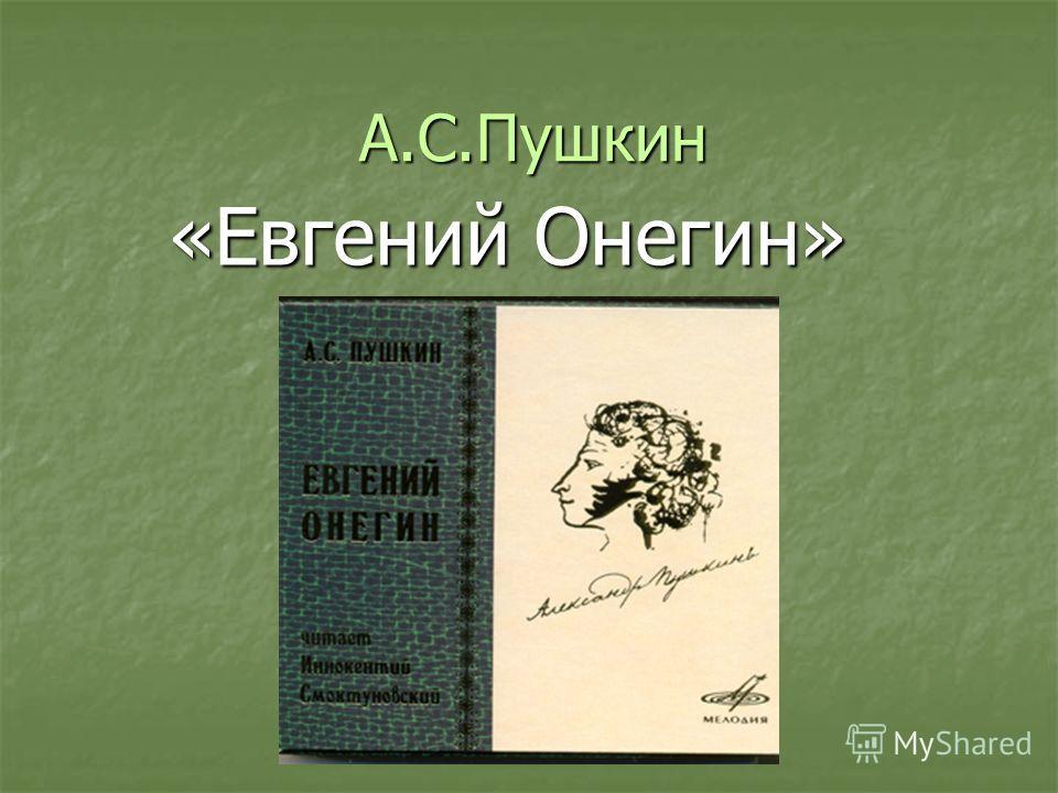 А.С.Пушкин «Евгений Онегин»