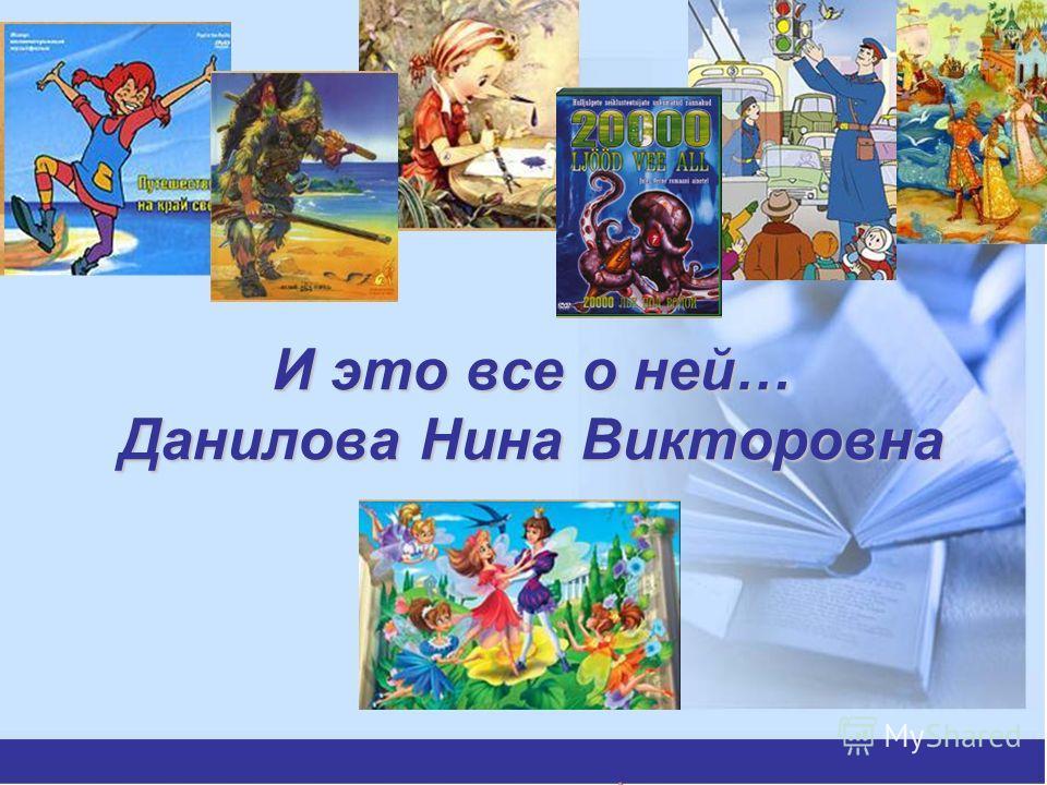 И это все о ней… Данилова Нина Викторовна