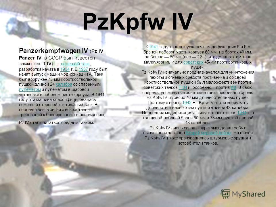 Аналоги В массогабаритной категории 40-50 т аналогами «Пантеры» (тяжёлого танка-истребителя танков с длинноствольной пушкой унитарного заряжания) могут выступать только советские танки типов КВ-85 и ИС-1 и американский М26 «Першинг». Советские машины