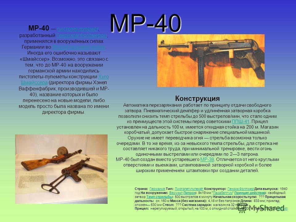 Mauser 98 Mauser G98 немецкая винтовка, созданная в 1898 году фирмой «Маузер». Винтовка Маузер 98 была на вооружении германской армии вплоть до конца Второй Мировой войны и получила репутацию простого и надёжного оружия. Такие особенности винтовки, к
