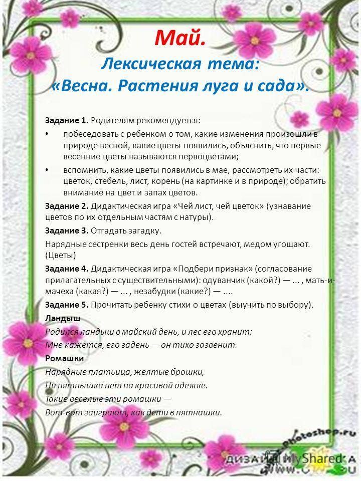 Май. Лексическая тема: «Весна. Растения луга и сада». Задание 1. Родителям рекомендуется: побеседовать с ребенком о том, какие изменения произошли в природе весной, какие цветы появились, объяснить, что первые весенние цветы называются первоцветами;