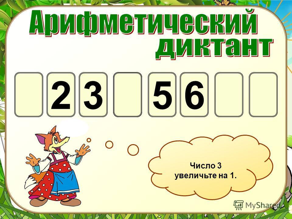 2563 Уменьшаемое 7, вычитаемое 5. Найдите разность.