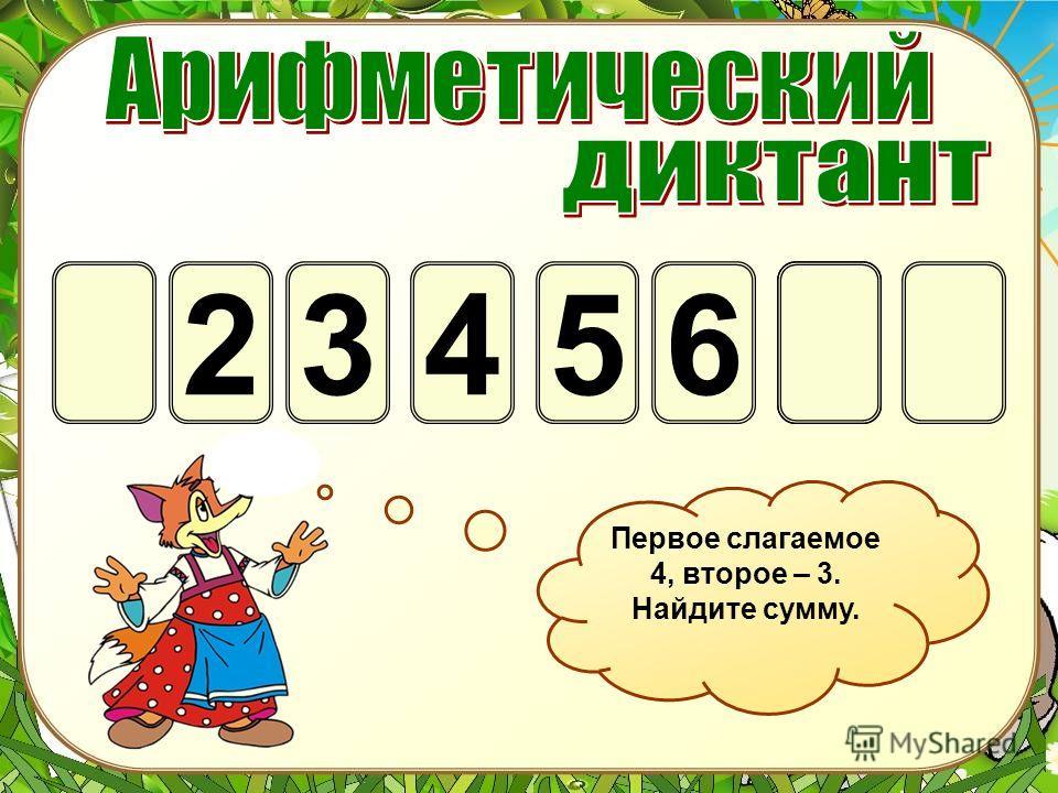 24563 Число 3 увеличьте на 1.