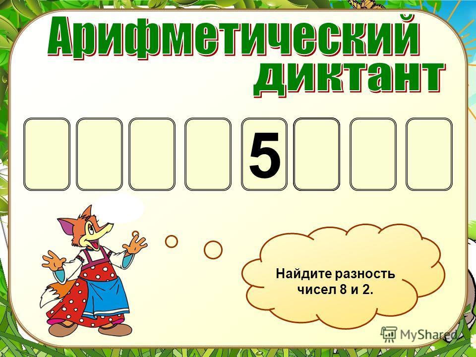 5 Найдите сумму чисел 2 и 3.