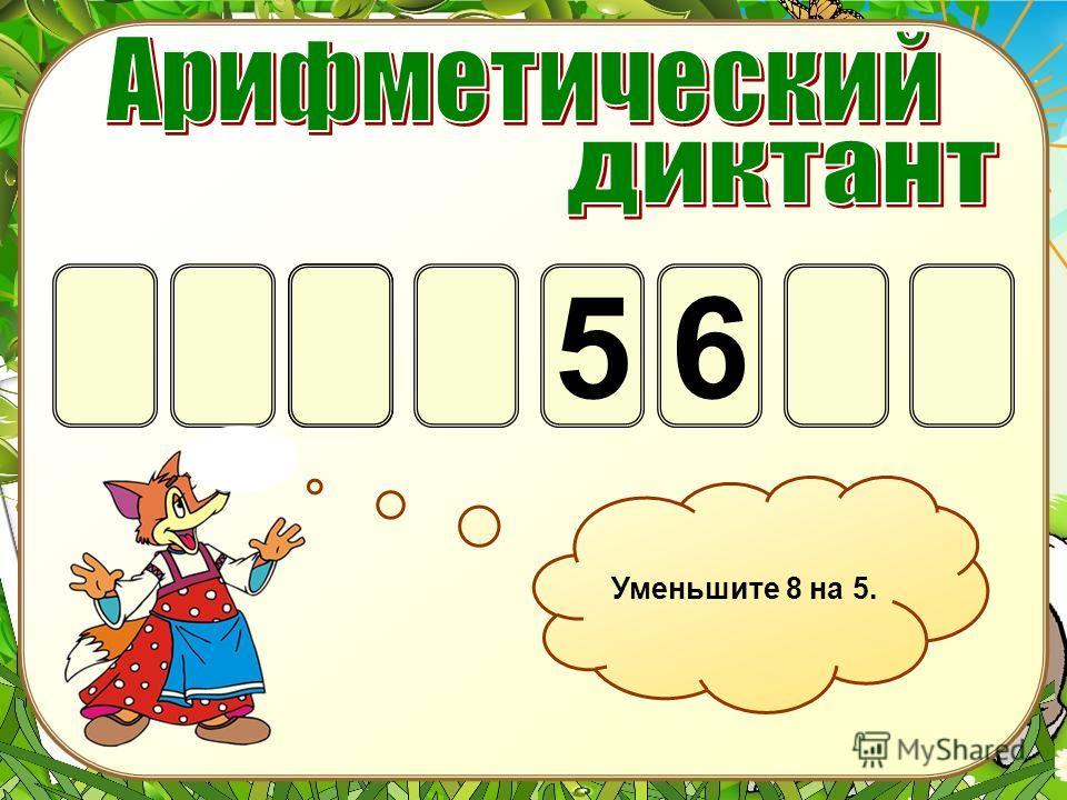 56 Найдите разность чисел 8 и 2.