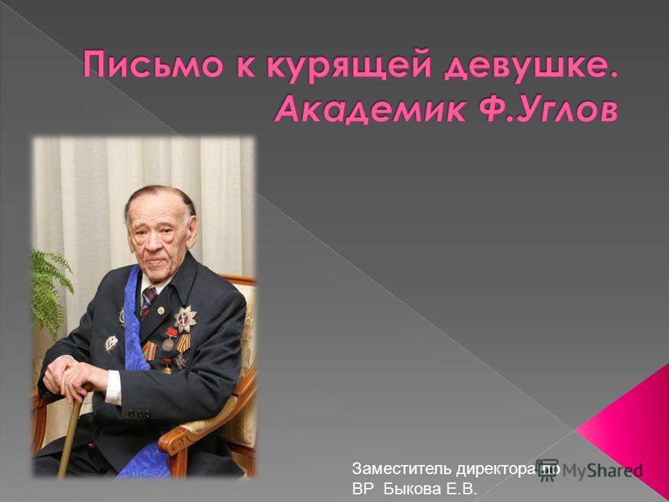 Заместитель директора по ВР Быкова Е.В.