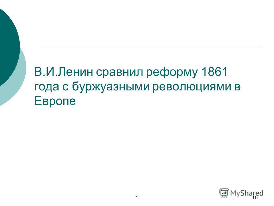 116 В.И.Ленин сравнил реформу 1861 года с буржуазными революциями в Европе