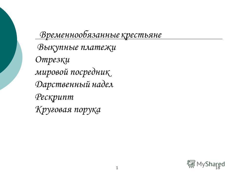 118 Временнообязанные крестьяне Выкупные платежи Отрезки мировой посредник Дарственный надел Рескрипт Круговая порука