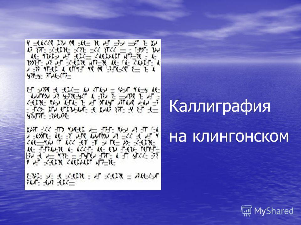 Каллиграфия на клингонском