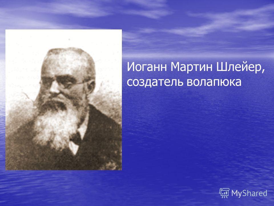 Иоганн Мартин Шлейер, создатель волапюка