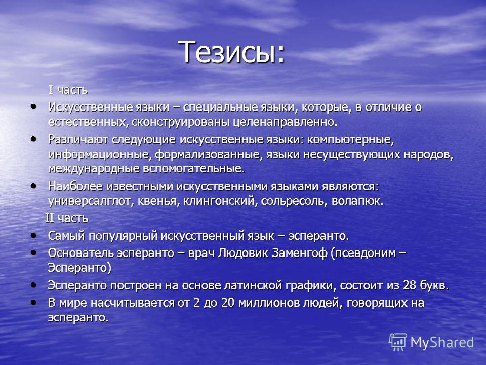 Тезисы: Тезисы: I часть I часть Искусственные языки – специальные языки, которые, в отличие о естественных, сконструированы целенаправленно. Искусственные языки – специальные языки, которые, в отличие о естественных, сконструированы целенаправленно.