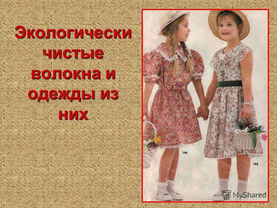 Экологически чистые волокна и одежды из них