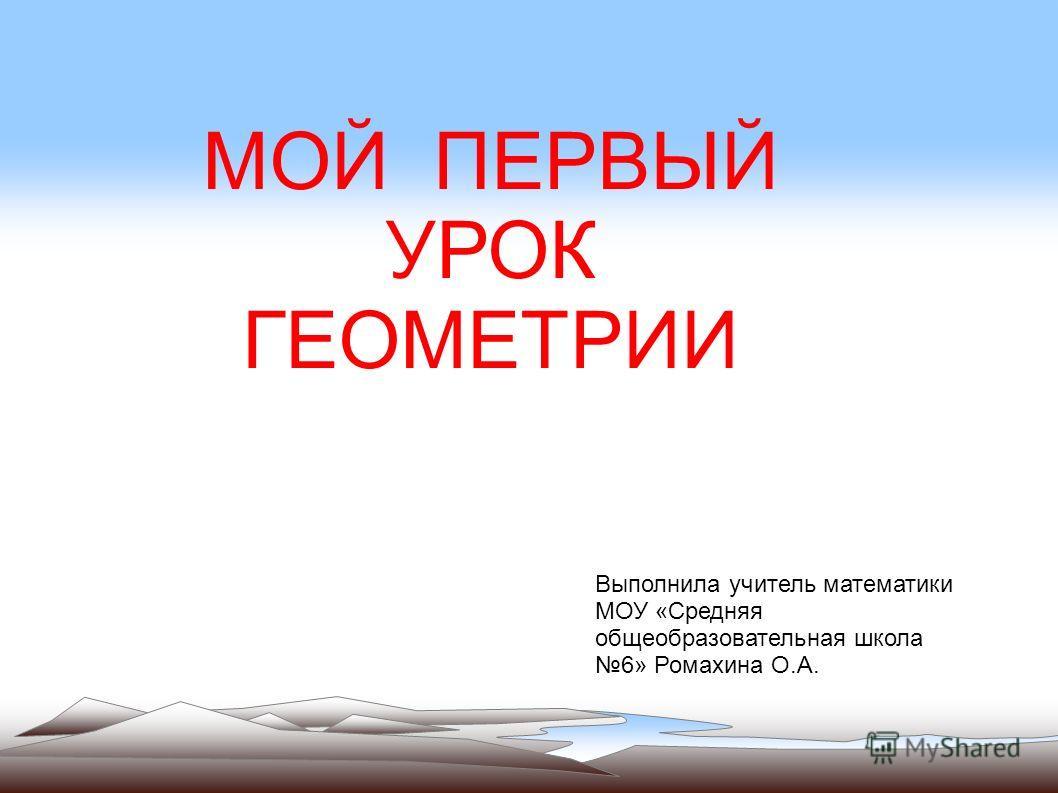 презентация на тему евклидова геометрия 7 класс