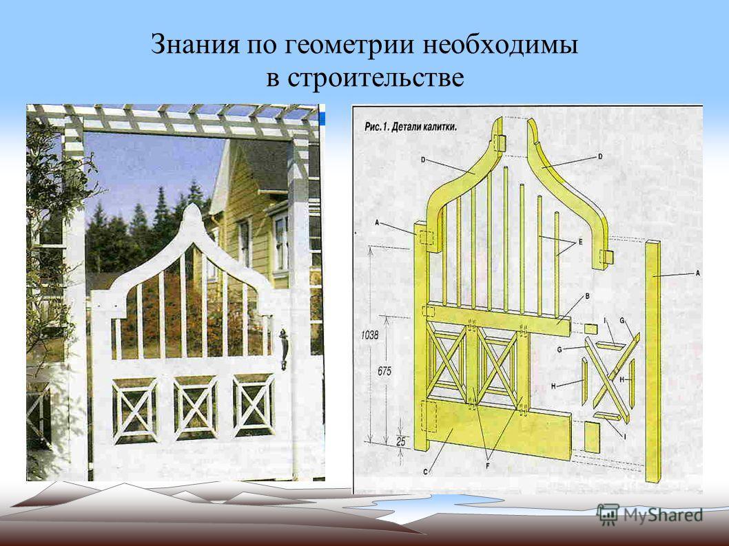 Знания по геометрии необходимы в строительстве