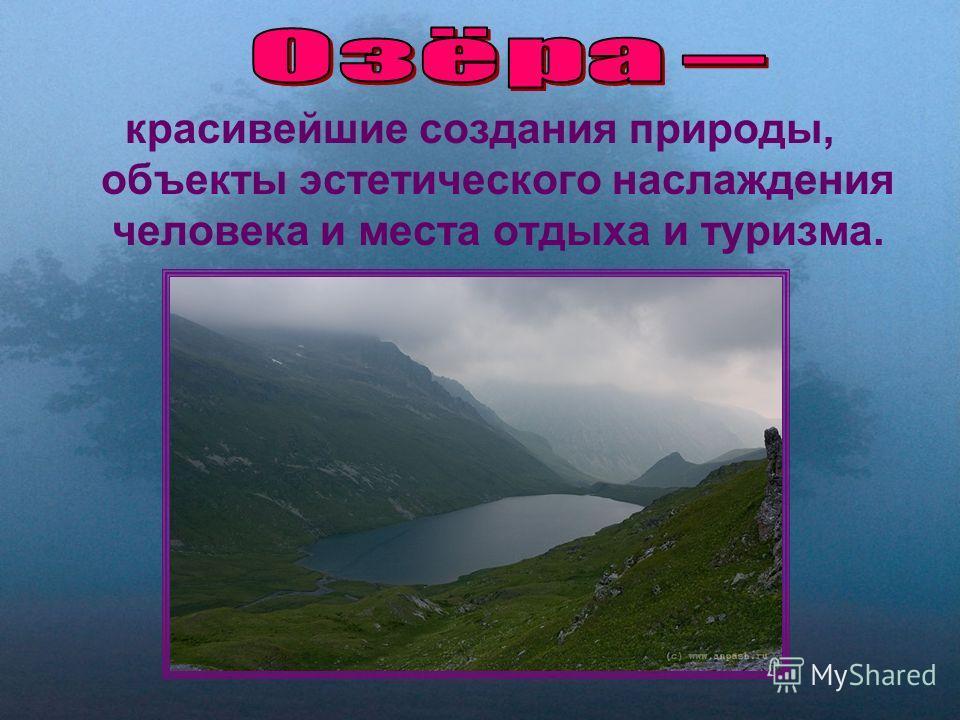 красивейшие создания природы, объекты эстетического наслаждения человека и места отдыха и туризма.