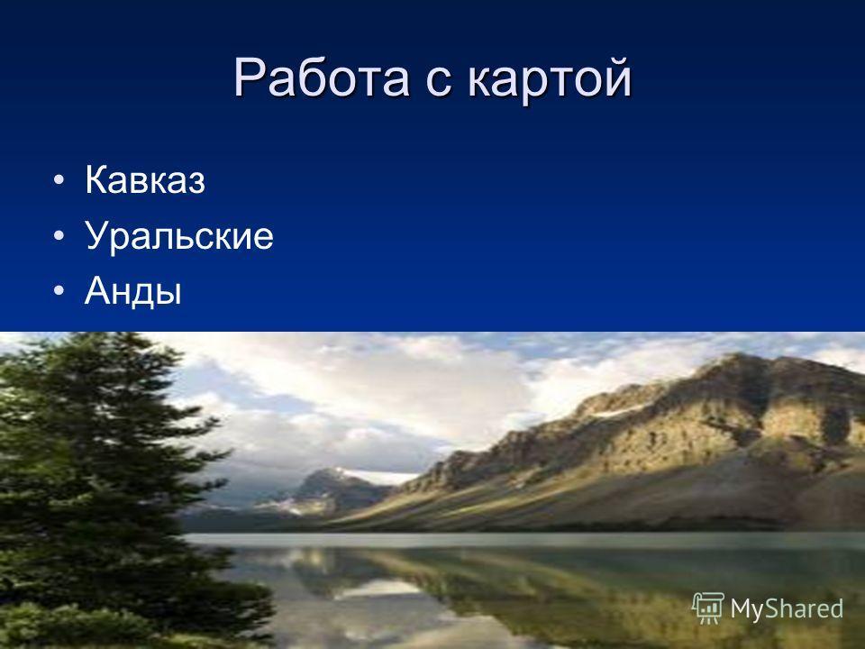 Работа с картой Кавказ Уральские Анды