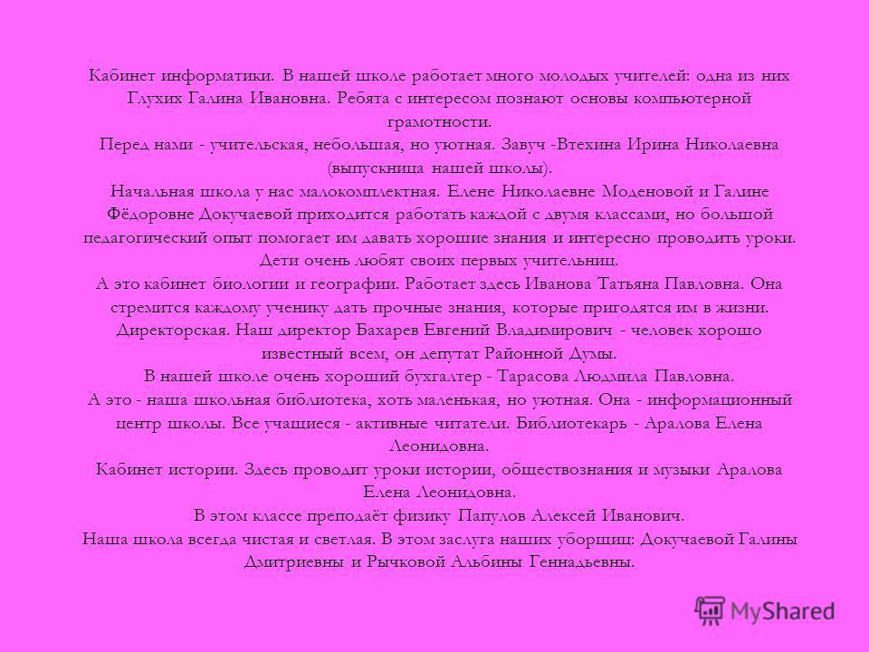 Кабинет информатики. В нашей школе работает много молодых учителей: одна из них Глухих Галина Ивановна. Ребята с интересом познают основы компьютерной грамотности. Перед нами - учительская, небольшая, но уютная. Завуч -Втехина Ирина Николаевна (выпус