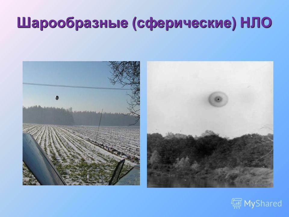Шарообразные (сферические) НЛО