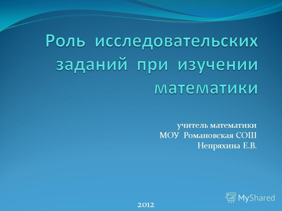 учитель математики МОУ Романовская СОШ Непряхина Е.В. 2012