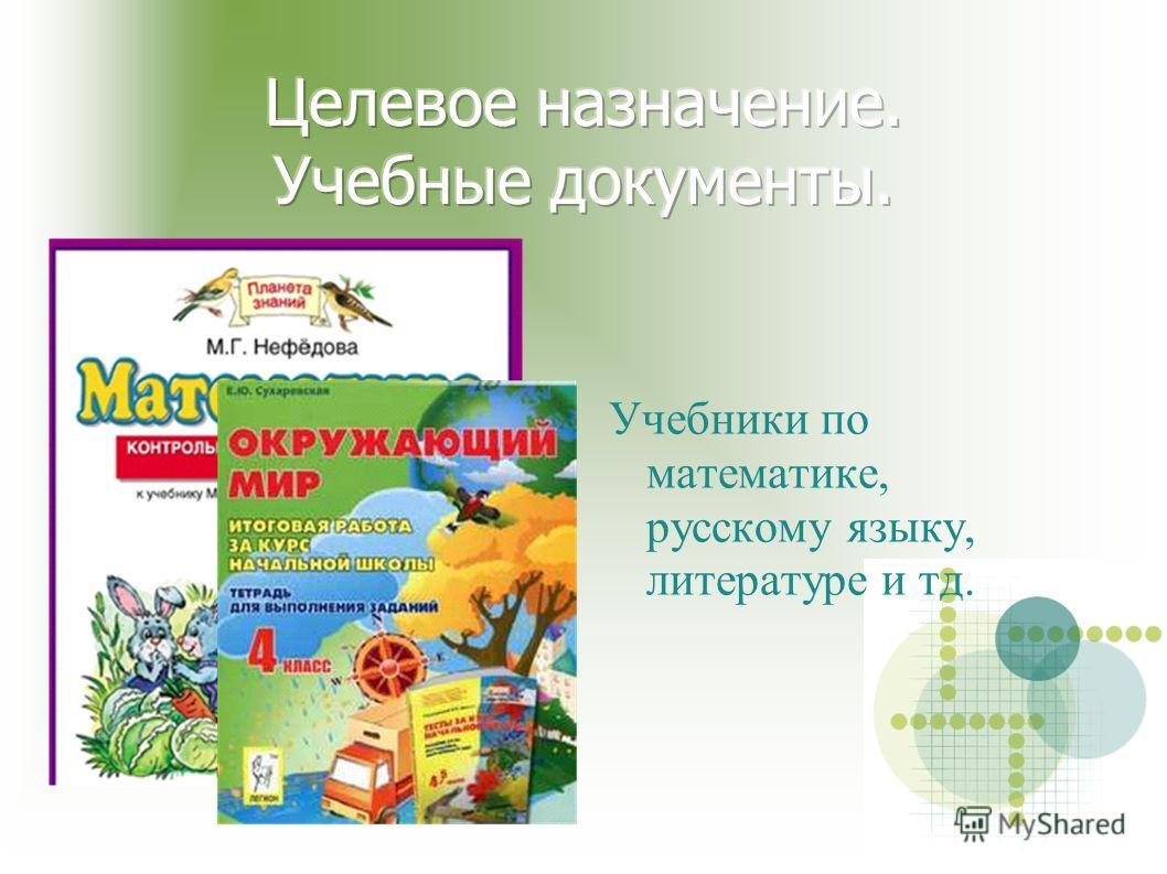 Учебники по математике, русскому языку, литературе и тд.