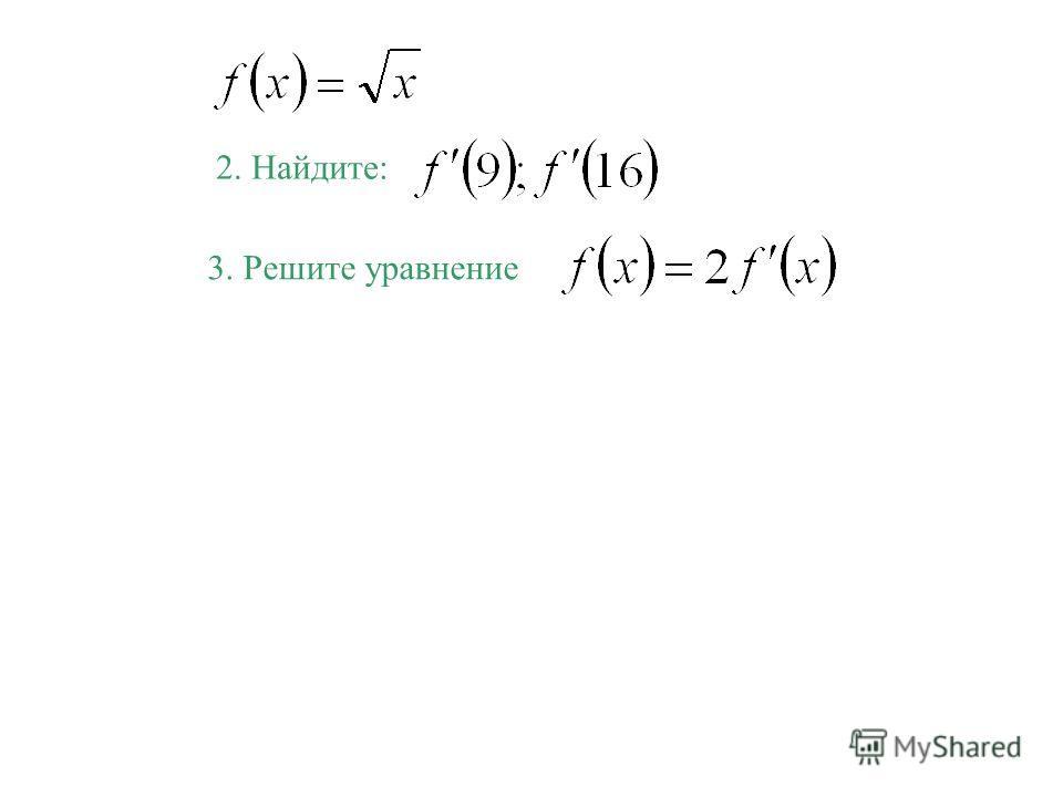 2. Найдите: 3. Решите уравнение