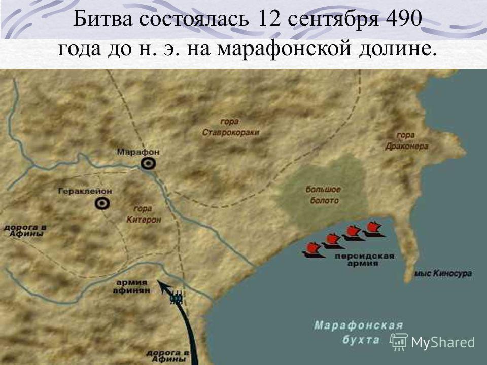 Битва состоялась 12 сентября 490 года до н. э. на марафонской долине.
