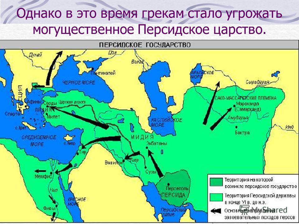 Однако в это время грекам стало угрожать могущественное Персидское царство.