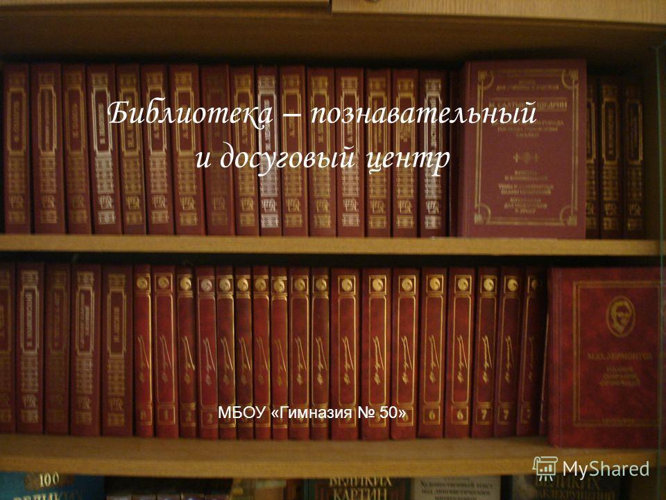 Библиотека – познавательный и досуговый центр МБОУ «Гимназия 50»