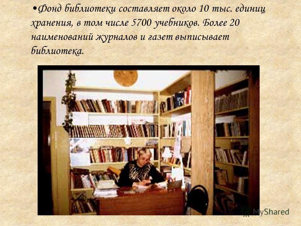 Фонд библиотеки составляет около 10 тыс. единиц хранения, в том числе 5700 учебников. Более 20 наименований журналов и газет выписывает библиотека.