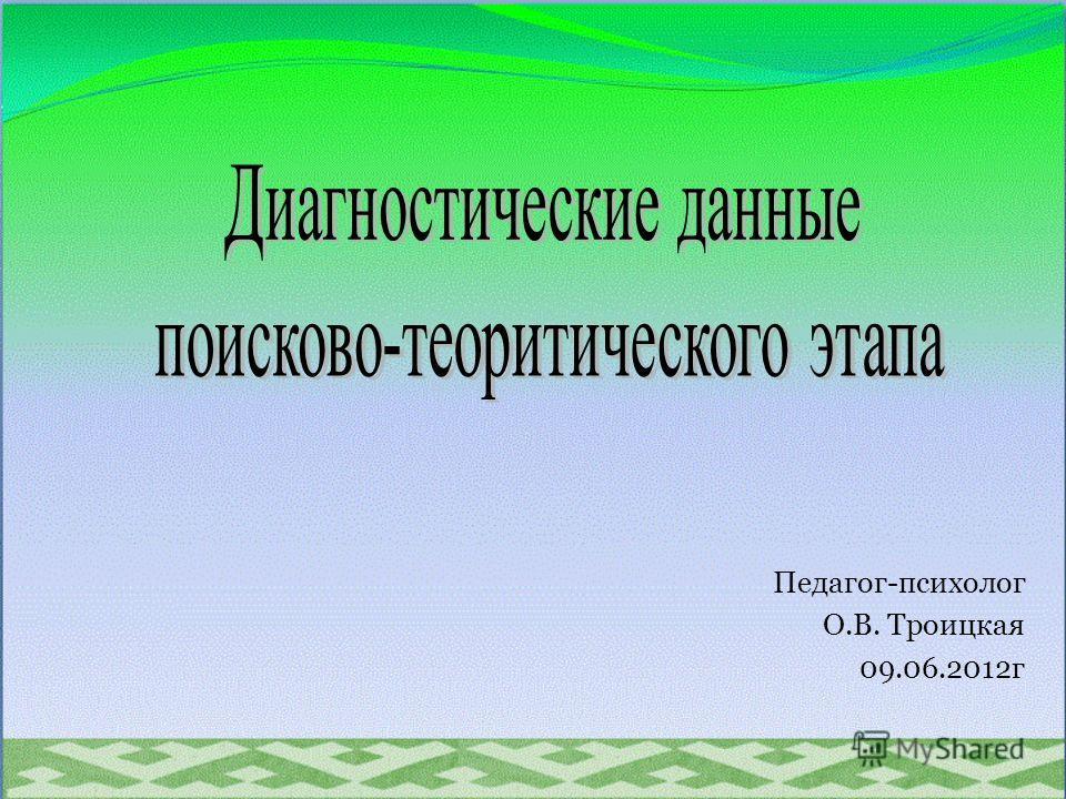 Педагог-психолог О.В. Троицкая 09.06.2012г