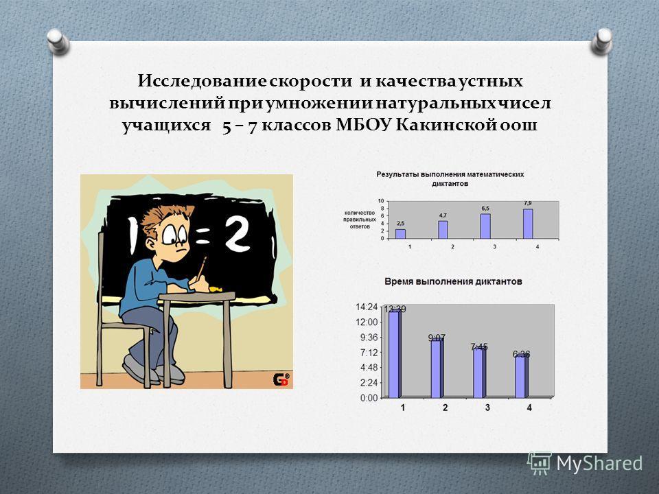 Исследование скорости и качества устных вычислений при умножении натуральных чисел учащихся 5 – 7 классов МБОУ Какинской оош