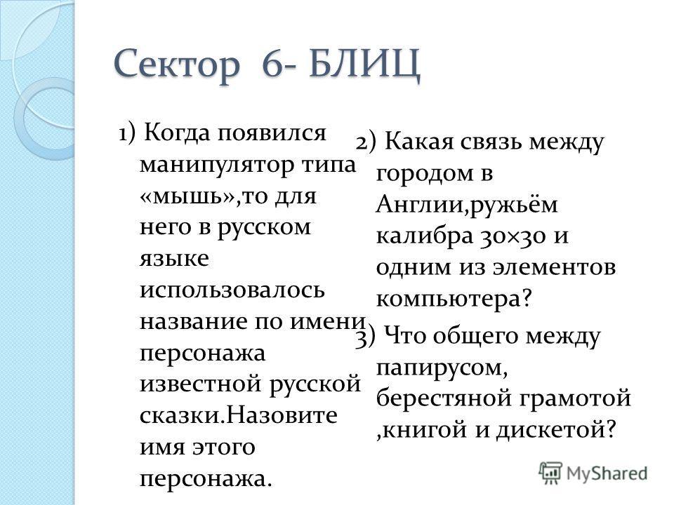 Сектор 6- БЛИЦ Сердечко