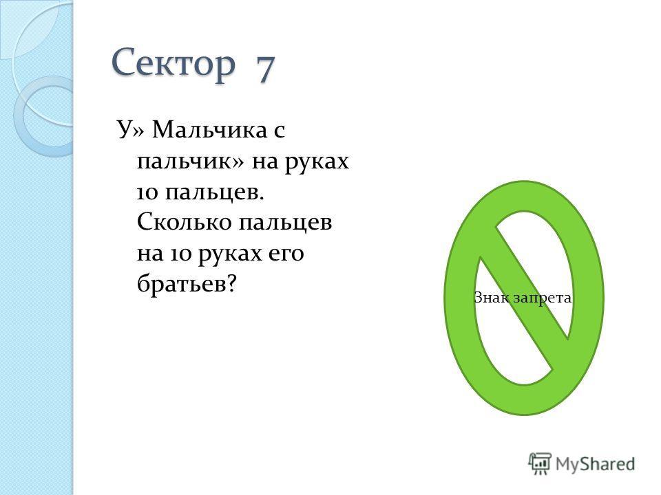 Сектор 6- БЛИЦ 1) Когда появился манипулятор типа «мышь»,то для него в русском языке использовалось название по имени персонажа известной русской сказки.Назовите имя этого персонажа. 2) Какая связь между городом в Англии,ружьём калибра 30×30 и одним