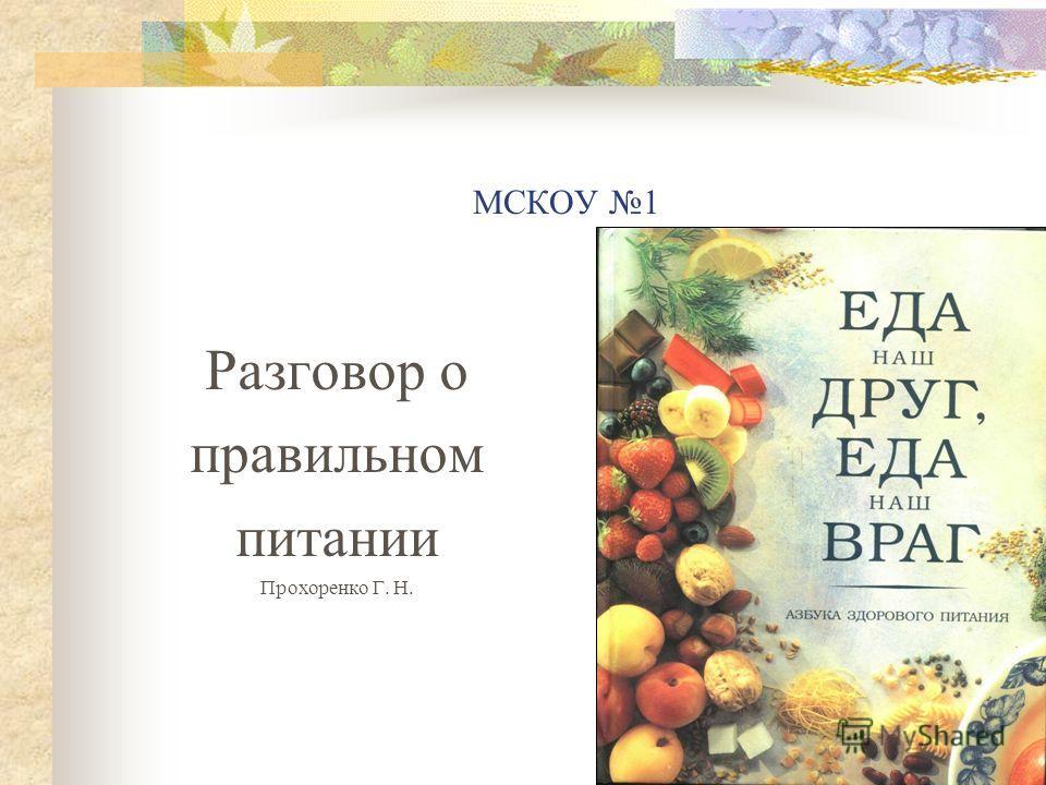 МСКОУ 1 Разговор о правильном питании Прохоренко Г. Н.