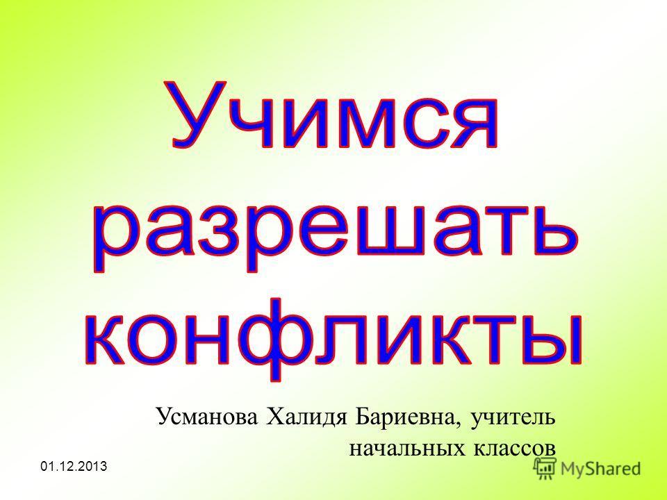 01.12.2013 Усманова Халидя Бариевна, учитель начальных классов