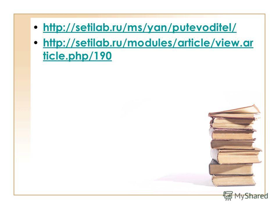 http://setilab.ru/ms/yan/putevoditel/ http://setilab.ru/modules/article/view.ar ticle.php/190 http://setilab.ru/modules/article/view.ar ticle.php/190